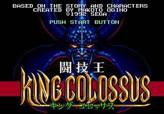 King Colossus (AKA Tougi-Ou King Colossus)